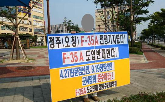 지난 2일 북한의 지령을 받아 F-35 스텔스기 도입반대 운동을 펼친 혐의로 청주 등지에 에서 활동하던 3인이 구속됐다. 사진은 이들이 전개한 1인 시위 모습